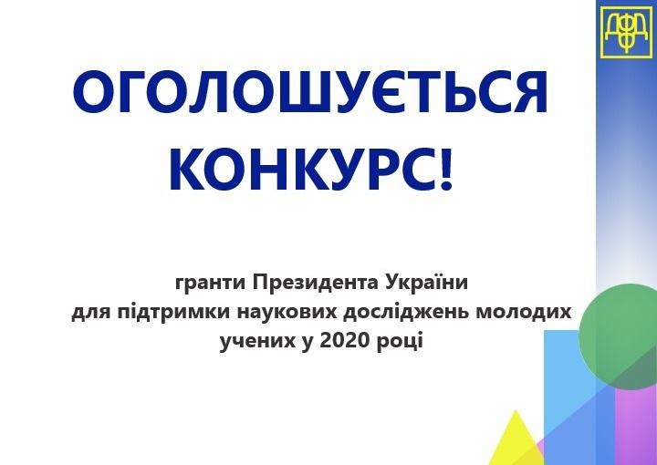 Державний фонд фундаментальних досліджень (ДФФД) оголошує конкурс Ф86 на здобуття грантів Президента України для підтримки наукових досліджень молодих учених у 2020 році
