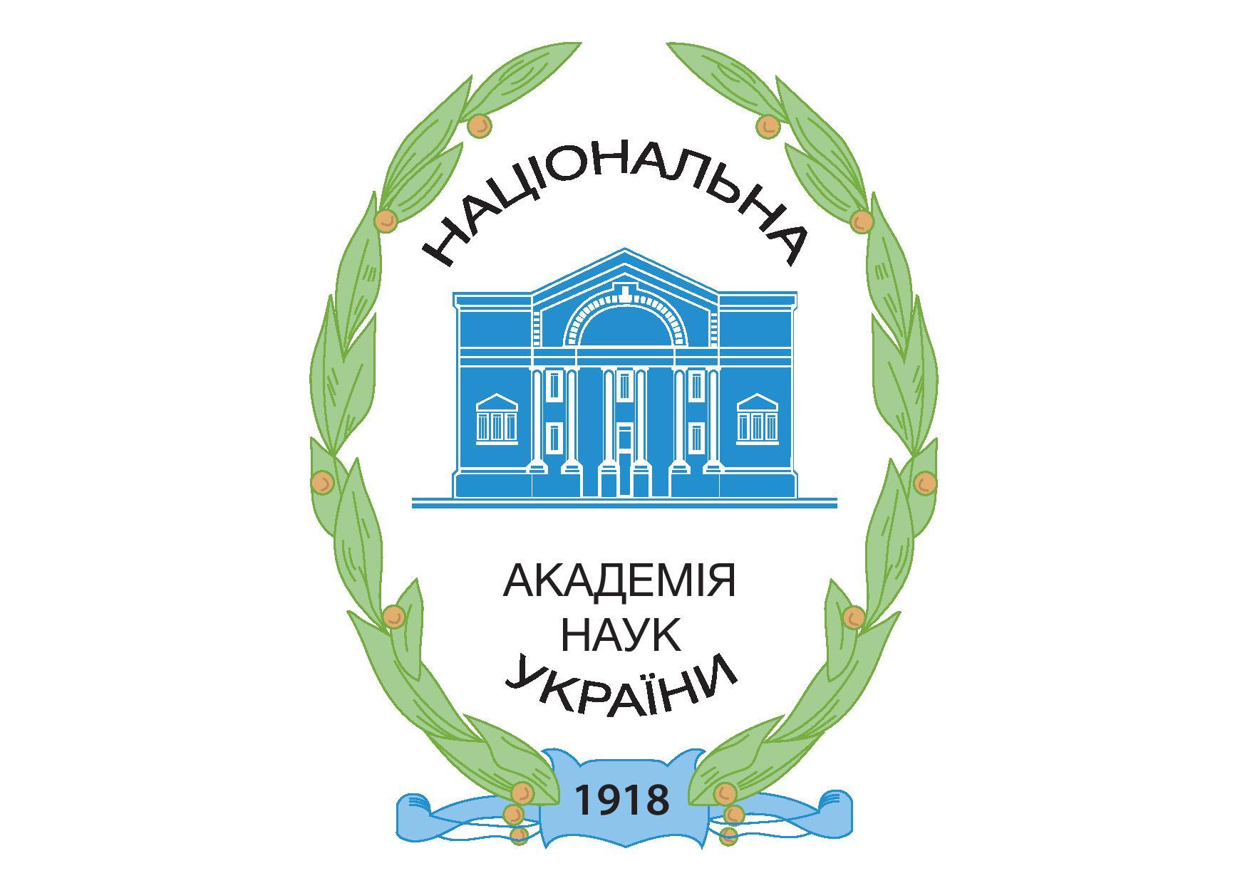 Про конкурс на здобуття премій для студентів вищих навчальних закладів і молодих учених, що присуджуються Національною академією наук України у 2019 році