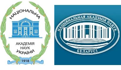 Конкурс науково-дослідницьких проектів НАН України та НАН Білорусі 2020 року