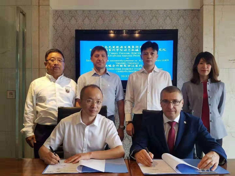 Підписано рамкову угоду про стратегічне партнерство між ІПМаш НАН України та компанією Qingdao Xianchu Energy Development Group