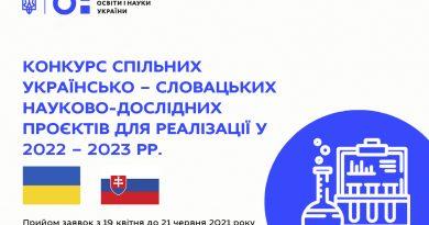 ОГОЛОШЕНО КОНКУРС СПІЛЬНИХ УКРАЇНСЬКО-СЛОВАЦЬКИХ НАУКОВО-ДОСЛІДНИХ ПРОЄКТІВ ДЛЯ РЕАЛІЗАЦІЇ У 2022-2023 РР.